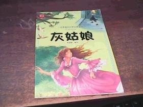 一定要看的世界经典童话 灰姑娘