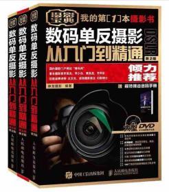 数码单反摄影从入门到精通(全集) 第2版 (综合入门+技法+后期)