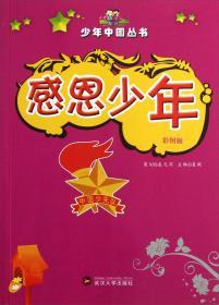 少年中国丛书:感恩少年(彩图版)