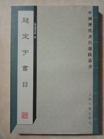 赵定宇书目
