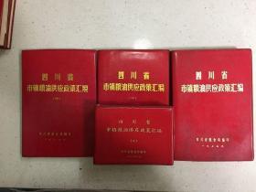 四川省市镇粮油供应政策汇编1-4 共4册合售(软皮精装)