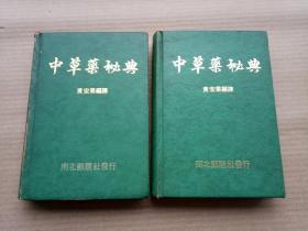 《中草药秘典》(全二册,精装32开,外观破损,版权页无出版年份。)