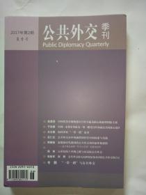 公共外交 季刊 2017 第2期  夏季号