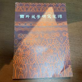 国外藏学研究选译