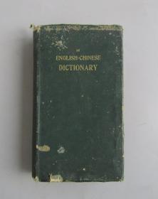 民國早期英漢雙解辭典
