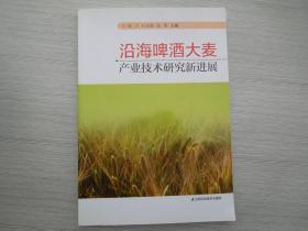 沿海啤酒大麦 产业技术研究新进展(全新正版原版书1本全 详见书影)