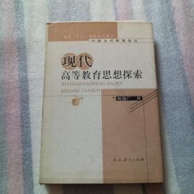 现代高等教育思想探索【精装】