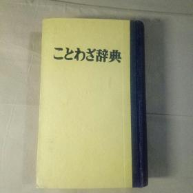日文版 ことわざ辞典 (日本谚语词典)小32开