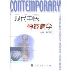 现代中医神经病学 一版一印 无笔记划线