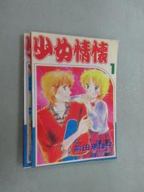 少女情怀   (1、2)全2册