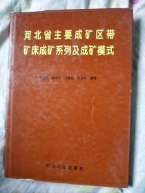 河北省主要成矿区带矿床成矿系列及成矿模式(大16开精装)签名