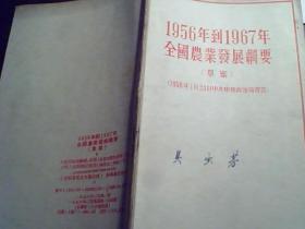 1956年到1967年全国农业发展纲要(草案)