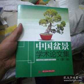 中国盆景学术论文集.第三辑【16开】