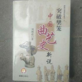 突破樊笼一中国曲艺史新说
