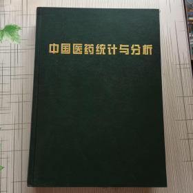 中国医学统计与分析 2000年卷