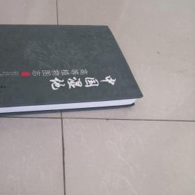 中国湿地高等植物图志(上册)