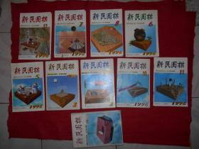 新民围棋1996年第1—3、5—8、10—12期共10本合售