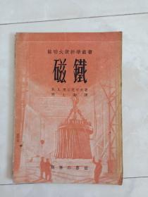 《磁铁》苏联大众科学丛书,1954年出版。
