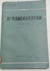 资产阶级庸俗政治经济学选辑.,季陶达 主编 商务印书馆1963年初版