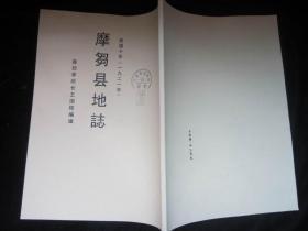 摩刍县地志---有云南省省图书馆藏章,复印本,品见图