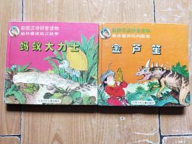 彩图汉语拼音读物 狼外婆讲民间故事 金芦笙,蚂蚁大力士