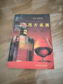 西方名酒(洋酒)
