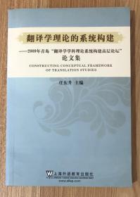 """翻译学理论的系统构建:2009年青岛""""翻译学科理论系统构建高层论坛""""论文集 9787544618854"""