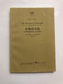 原则的实践:为法律理论的实用主义方法辩护(博观译丛)