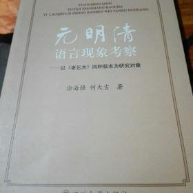 元明清语言现象考察 : 以《老乞大》四种版本为研究对象