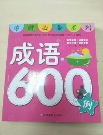 东方沃野:学前必备系列:成语600例(专家推荐·训练系统?幼小衔接·学前必备)