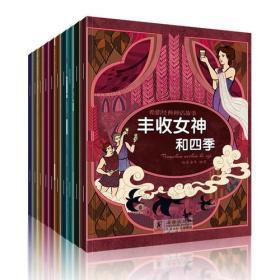 正版ue-9787511037251-半神玻耳修斯 专著 哈皮童年编写 ban shen bo er xiu si