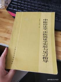 中医诊法学,中医辩证学实验与见习指导