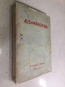 粮食工业技术资料汇编(二).