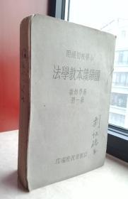 山西民国系列丛书-----(1936年)-----《国语读本教学法》----虒人荣誉珍藏