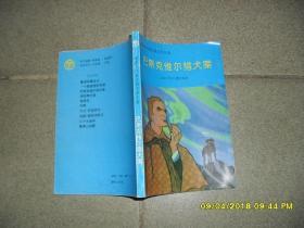 巴斯克维尔猎犬案(85品小32开1993年1版1印3000册212页插图本外国古典文学名著)43439