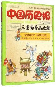 中国历史报:三国两晋南北朝