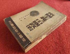 最早的版本民国37年初版《帝国主义与中国政治》-胡绳著 生活书店出版。