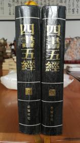 四书五经(精装老版上下册)