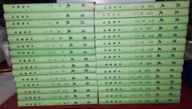 宋史 精装共30册(缺第11-20册)
