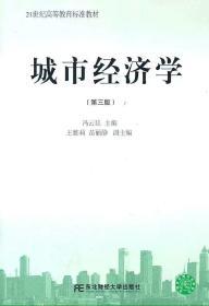 城市经济学(第3版)/21世纪高等教育标准教材