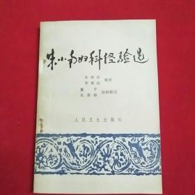 朱小南妇科经验选,1981年一版一印,品相非常好,近十品