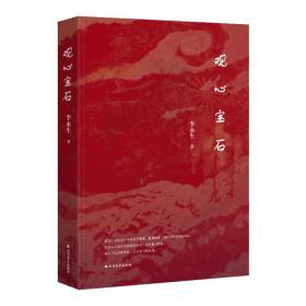 正版新书观心宝石(长篇小说)