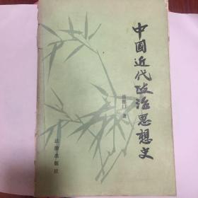 正版现货 中国近代政治思想史 邵德门 著 法律出版社出版 图是实物