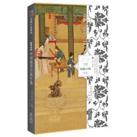 2018中国微型小说年选