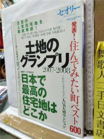 土地のグランプリ 2007-2008  日文原版16开彩印房地产关联书 讲谈社出版