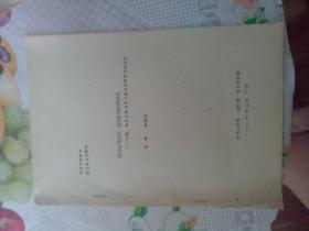 教育文献   清华大学著名教授朱祖成旧藏   1981年郑州工学院   剖析国外教材积极开展教材研究