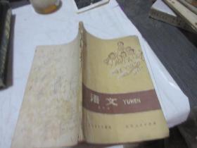 江苏省中学课本 语文(第八册)1976年12月1版1印(内有划线)