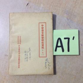 中学语文教学研究资料第一册(三)~~~~~满25包邮!