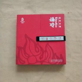 福娃 运动全集:我们的小运动健将 金属纪念品(北京2008年奥运会特许商品)