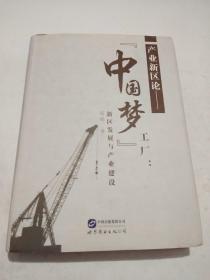 """产业新区论 : """"中国梦""""工厂:新区发展与产业建设  签名本"""
